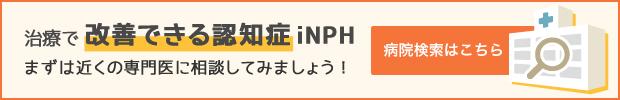 iNPH_620-100